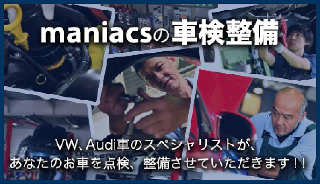 maniacsの車検整備